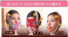 หน้ากากรุ่นเก็บแก้ม ลดร่องแก้ม กระชับหน้าเรียวเล็ก และลดการหย่อนคล้อยของหน้า Germanium KOGAO Sauna Face Mask