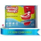 ส่วนลด Germsaway แผ่นรองนั่งชักโครกอนามัย 1 โหล บรรจุซองละ12แผ่น Germs Away