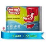 ราคา Germsaway แผ่นรองนั่งชักโครกอนามัย 1 2 โหล 6 ซอง 1ซองบรรจุ12แผ่น Germs Away เป็นต้นฉบับ Germsaway