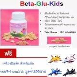 ราคา Giffarine Beta Glu Kids เบต้า กลู คิดส์ อาหารเสริม สำหรับเด็ก เพื่อสร้างภูมิคุ้มกัน ให้เด็ก ป้องกัน หวัด คัดจมูก ไอ จาม ขนาด100เม็ด ฟรี เครื่องบินเล็ก สำหรับเด็ก จำนวน 2 ลำ มูลค่า 299 บาท ออนไลน์ กรุงเทพมหานคร