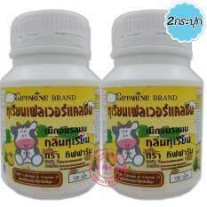 ส่วนลด Giffarine Calcine Milk แคลซีน มิลค์ นมอัดเม็ดเสริมแคลเซียม บำรุงกระดูก เพิ่มส่วนสูง สำหรับเด็ก รสทุเรียน กระปุกละ 100 เม็ด X 2 กระปุก กรุงเทพมหานคร