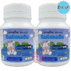 ราคา ราคาถูกที่สุด Giffarine Calcine Milk แคลซีน มิลค์ นมอัดเม็ดเสริมแคลเซียม บำรุงกระดูก เพิ่มส่วนสูง สำหรับเด็ก รสนม กระปุกละ 100 เม็ดX2 กระปุก