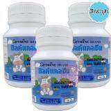 ขาย ซื้อ ออนไลน์ Giffarine Calcine Milk แคลซีน มิลค์ นมอัดเม็ดเสริมแคลเซียม บำรุงกระดูก เพิ่มส่วนสูง สำหรับเด็ก รสนม กระปุกละ 100 เม็ดX3 กระปุก