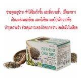 ซื้อ กิฟฟารีน เชีย สีด Giffarine Chia Seed ช่วยดูแลรูปร่าง ทำให้อิ่มเร็วและอิ่มนาน ดูแลระบบประสาทและสมอง มีแคลเซียมและแมกนีเซียมสูง ช่วยควบคุมภาวะเบาหวาน 1 กล่อง 1 กล่อง มี 21 ซอง ออนไลน์ ถูก