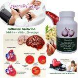 ส่วนลด Giffarine Garlicine กิฟฟารีน การ์ลิซีน 100 แคปซูล ลดความดันโลหิต ลดน้ำตาลในเลือด Giffarine ใน ไทย