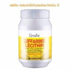 ขาย Giffarine Lecithin เลซิติน อาหารเสริมบำรุงตับ บำรุงสมอง ป้องกันตับแข็ง ลดไขมันพอกตับ ลดภาวะพิษสุราเรื้อรัง 60 เม็ด X 1 กระปุก ใน กรุงเทพมหานคร