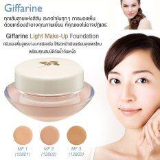 ราคา Giffarine Light Make Up Foundation ครีมรองพื้นสูตรบางเบาชนิดครีม ให้ผิวหน้าเนียนเรียบดุจแพรไหม พร้อมคุณสมบัติกันน้ำกันเหงื่อ Mf2 14Ml 1 ชิ้น เป็นต้นฉบับ