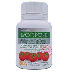 ขาย Giffarine Lycopene กิฟฟารีน ไลโคพีน อาหารเสริมบำรุงผิว ทำให้ผิวเนียนนุ่ม ป้องกันผิวเสียจาก แสงแดด 30 แคปซูล กรุงเทพมหานคร ถูก