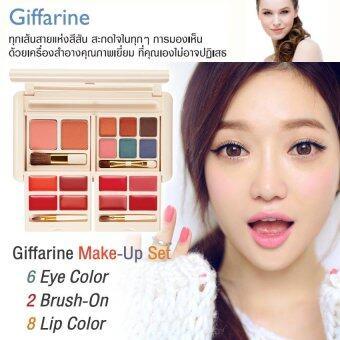 Giffarine Make-Up Set ครบครันด้วยอายคัลเลอร์ 6 เฉดสี บลัซออน 2 เฉดสี ลิปคัลเลอร์ 8 เฉดสี บรรจุในตลับพกพา พร้อมอุปกรณ์แต่งหน้า 23g. 1 ชิ้น