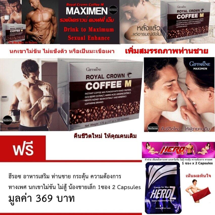 Giffarine Maximen Crown Coffee M  รอยัลคราวน์ คอฟฟี่ เอ็ม กาแฟ เพื่อเพิ่มสมรรถภาพ ท่านชาย รักษา อาการนกเขาไม่ขัน ไม่แข็ง 10 ซอง  ฟรี Heroz ฮีรอซ อาหารเสริม ท่านชาย กระตุ้น ความต้องการ ทางเพศ 1ซอง 2 Capsules