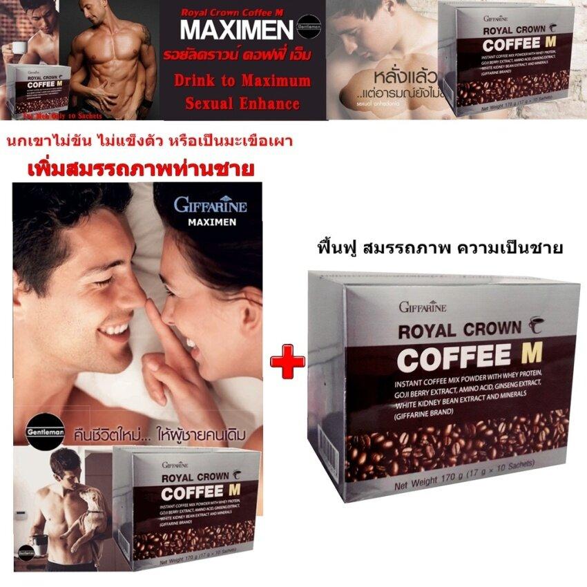Giffarine Maximen Crown Coffee M  รอยัลคราวน์ คอฟฟี่ เอ็ม กาแฟ เพื่อเพิ่มสมรรถภาพ ท่านชาย รักษา อาการนกเขาไม่ขัน ไม่แข็ง 10 ซอง  + Royal Crown Coffe M กาแฟ ฟื้นฟู สมรรถภาพ ความเป็นชาย รุ่น Maryong-8850904412117 Maximen-Giffarine Coffe M