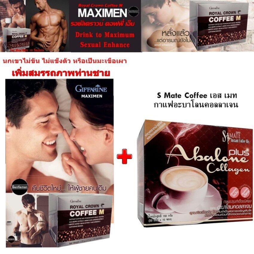 Giffarine Maximen Crown Coffee M  รอยัลคราวน์ คอฟฟี่ เอ็ม กาแฟ เพื่อเพิ่มสมรรถภาพ ท่านชาย รักษา อาการนกเขาไม่ขัน ไม่แข็ง 10 ซอง  + S Mate Coffee เอส เมท กาแฟอะบาโลนคอลลาเจน รุ่น Maryong-8850904412117 Maximen-S Mate Coffee