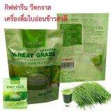 ราคา Giffarine Wheat Grass กิฟฟารีน วีทกราส เครื่องดื่มใบอ่อนข้าวสาลี อุดมไปด้วยวิตามิน เอนไซม์ต้านอนุมูลอิสระ บำรุงสุขภาพ เป็นยาอายุวัฒนะ ระบบภูมิคุ้มกันดีขึ้น ช่วยชะล้างสารพิษออกจากร่างกาย 1ชิ้นมี 10 ซอง Giffarine กรุงเทพมหานคร