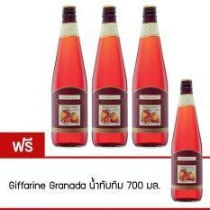 ขาย Giffrine Granada ผลิตภัณฑ์เสริมอาหาร น้ำทับทิมกรานาดา 700 มล 3 ขวด แถมฟรี 1 ขวด Giffarine ออนไลน์