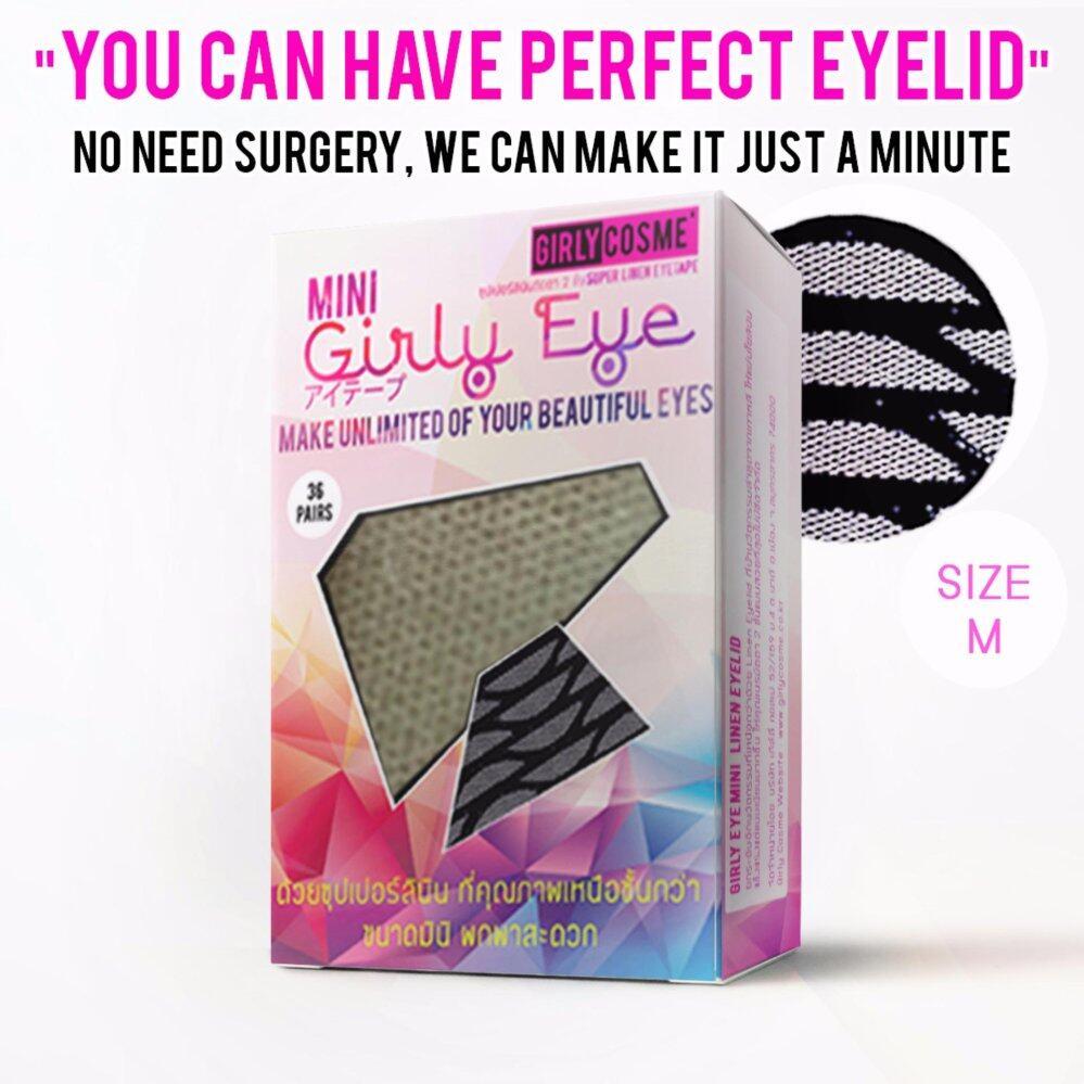 Girly ใยลินินติดตา 2 ชั้น กล่องมินิ Girly Eye Size M 36 คู่