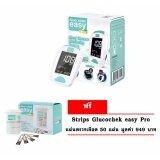 ทบทวน ที่สุด เครื่องวัดน้ำตาลในเลือด Glucochek Easy Pro แถมฟรี แผ่นตรวจ 50 ชิ้น และเข็มเจาะเลือด 100 ชิ้น