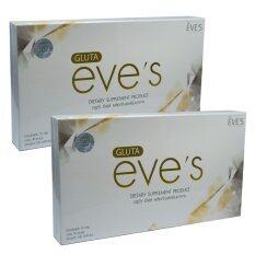 ราคา Gluta Eve S กลูต้า อีฟ ผลิตภัณฑ์เสริมอาหารเพื่อผิวขาวเนียนใสเป็นธรรมชาติ บรรจุ 30 แคปซูล 2 กล่อง Eve S เป็นต้นฉบับ
