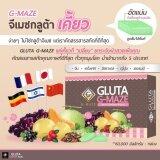 ส่วนลด Gluta G Maze จีเมซ กลูต้าเคี้ยว แค่เคี้ยวก็ขาว อาหารเสริม ช่วยยกระดับผิวสวย เจ้าเดียวในไทย ปริมาณเข้มข้น 60 000 Mg อัดแน่นหัวเชื้อกลูต้า ดูดซึมได้เต็มร้อย ทานง่าย อร่อย เข้มข้นกว่า แบบแคปซูล 5 เท่า อัดแน่นครบ กลูต้า คอลลาเจน วิตซี 1 กล่อง 60กรัม ระยอง