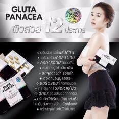 โปรโมชั่น Gluta Panacea B V By Pang 30 Cps 1 กล่อง ถูก