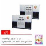 โปรโมชั่น Gluta Panceaกลูต้า แพนเซีย กลูต้าเพื่อผิวขาว 2กล่อง แถมสบู่ฟรุตตามิน 1ก้อน