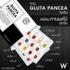 ขาย Gluta Pancea กลูต้า แพนเซีย กลูต้าเพื่อผิวขาว บรรจุ 30 แคปซูล 1 กล่อง กรุงเทพมหานคร ถูก
