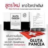 ขาย Gluta Pancea กลูต้า แพนเซีย กลูต้าเพื่อผิวขาว บรรจุ 30 แคปซูล 1 กล่อง ออนไลน์ ใน กรุงเทพมหานคร