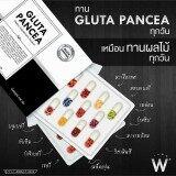 ส่วนลด Gluta Pancea กลูต้า แพนเซีย กลูต้าเพื่อผิวขาว บรรจุ 30 แคปซูล 1 กล่อง