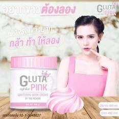 ราคา Gluta Pink Whitening Body Lotion กลูต้าพิงค์ โลชั่นทาผิว ฟื้นฟูผิวดำ ผิวคล้ำ ผิวโดนแดด เพื่อผิวเนียน ขนาด 450 กรัม 1 กระปุก Gluta Pink ใหม่