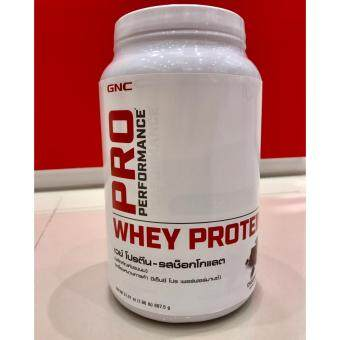GNC whey protien Pro Performance -chocolate 887.5 g รสช็อกโกแลต
