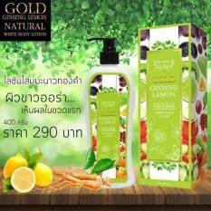 ราคา Gold Ginseng Lemon Natural White Body Lotion By Jeezz โลชั่นโสมมะนาวทองคำ 1 ขวด 400 Ml ขวด ใหม่ ถูก