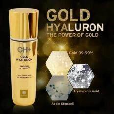 โปรโมชั่น Gold Hyaluron Serum ถูก