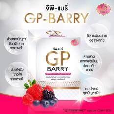 Gp Barry กลูต้า จีพี แบรี่ อาหารเสริมผิวสวย ขาว สวย ใส เนียน เปล่งปลั่ง ลดรอยดำจากสิว ฝ้า กระ จุดด่างดำ ขาวจากภายใน มีออร่าผิวกระชับ ดูเต่งตึง มีน้ำมีนวล หยุดทานไม่กลับมาดำ ปลอดภัย 100% 1 กล่อง 30 เม็ด.