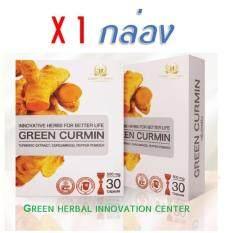 โปรโมชั่น Green Curmin กรีนเคอมิน บรรเทาอาการกรดไหลย้อน โรคกระเพาะอาหาร อักเสบเรื้อรัง 1 กล่อง กรุงเทพมหานคร