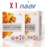 ซื้อ Green Curminกรีนเคอมิน บรรเทาอาการกรดไหลย้อน โรคกระเพาะอาหาร อักเสบเรื้อรัง บรรจุ1กล่อง ใหม่