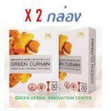 ราคา Green Curmin กรีนเคอมิน บรรเทาอาการกรดไหลย้อน โรคกระเพาะอาหาร อักเสบเรื้อรัง บรรจุ 2 กล่อง Green Curmin ใหม่