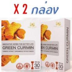 ซื้อ Green Curminกรีนเคอมิน บรรเทาอาการกรดไหลย้อน โรคกระเพาะอาหาร อักเสบเรื้อรัง บรรจุ2กล่อง Green Curmin ออนไลน์