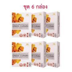 ซื้อ Green Curmin กรีน เคอมิน บรรเทาอาการกรดไหลย้อน ป้องกันการเกิดแผลในกระเพาะอาหาร ลดอาการอักเสบของตับ 6 กล่อง 1 กล่อง มี 30 แคปซูล