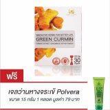 ขาย Green Curmin กรีน เคอมิน ผลิตภัณฑ์สมุนไพรเสริมอาหาร ลดอาการกรดไหลย้อน 30 แคปซูล ใหม่