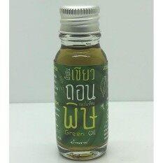 น้ำมันสมุนไพร น้ำมันเขียว ถอนพิษ บ้านราช Green Oil ขนาด บรรจุ 15 Ml.