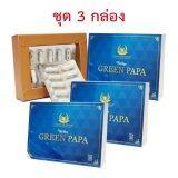Green Papa กรีนปาปา คืนความเป็นชายให้มีสุขภาพแข็งแรง ปัญหาความเสื่อมทางเพศ หรือโรคความแข็งตัวของผู้ชาย 3 กล่อง ใน กรุงเทพมหานคร