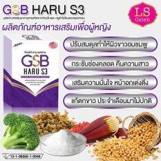 ซื้อ Gsb Haru S3 จีเอสบี ฮารุ เอส 3 อาหารเสริมสำหรับผู้หญิง ขาว ผอม อึ๋มในกล่องเดียว ที่สุดของอาหารเสริมสำหรับผู้หญิง บรรจุ 30 แคปซูล 1 กล่อง ถูก