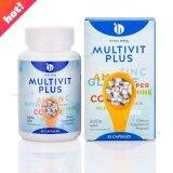 ราคา สูตรใหม่ H2You Multi Vit Plus มัลติวิตพลัส มัลติวิตามิน อาหารเสริมเพิ่มน้ำหนัก สูตรใหม่ ไม่ง่วงนอน X 1 กระปุก 45 แคปซูล H2You ใหม่