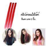 ซื้อ Hair Clip Highlight คลิปต่อผมไฮไล้ท์ สีแดง แพค 3 ชิ้น ออนไลน์ กรุงเทพมหานคร
