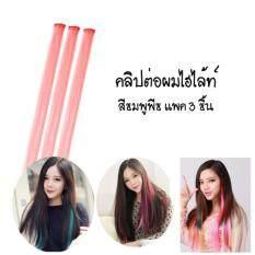 ซื้อ Hair Clip Highlight คลิปต่อผมไฮไล้ท์ สีชมพูพีช แพค 3 ชิ้น ออนไลน์ ถูก