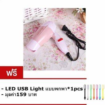hair dryer ไดร์เป่าผม ด้ามจับแบบพับเก็บได้ 1000 W รุ่น K-100 (สีชมพู) ฟรี ไฟฉาย USB LED Light
