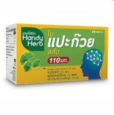 ซื้อ Handyherb แฮนดี้เฮิร์บ ใบแปะก๊วยสกัด 110 Mg บำรุงสมอง เสริมความจำ 48ซอง 96 แคปซูล กล่อง ถูก ใน กรุงเทพมหานคร