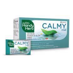 ซื้อ Handyherb Calmy คามมี่ 1 กล่อง 48ซอง 96แคปซูล กล่อง สมุนไพรคลายเครียด ใจสบาย ด้วยสารสกัดจากชาเขียวธรรมชาติ ช่วยให้รู้สึกผ่อนคลาย ลดความตึงเครียดระหว่างวัน ไม่หงุดหงิดง่าย Handyherb ออนไลน์