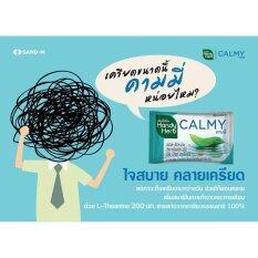ขาย ซื้อ Handyherb Calmy คามมี่ 1 กล่อง 48ซอง 96แคปซูล กล่อง สมุนไพรคลายเครียด ใจสบาย ด้วยสารสกัดจากชาเขียวธรรมชาติ ช่วยให้รู้สึกผ่อนคลาย ลดความตึงเครียดระหว่างวัน ไม่หงุดหงิดง่าย กรุงเทพมหานคร