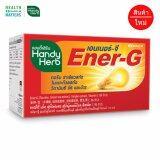 ส่วนลด Handyherb Ener G เอนเนอร์ จี บำรุงสมอง แก้ง่วง เพิ่มความสดชื่น 48ซอง 96 แคปซูล กล่อง