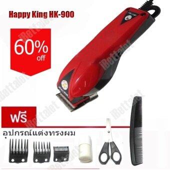 Happy King ปัตตาเลี่ยน Proclipper รุ่น HK-900- สีแดง